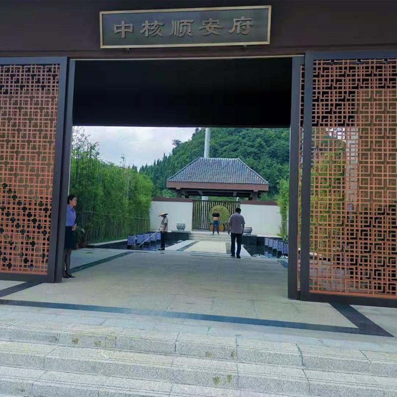 贵州省安顺市中核顺安府